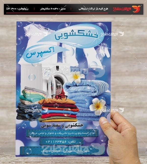 طرح لایه باز پوستر خدمات خشکشویی