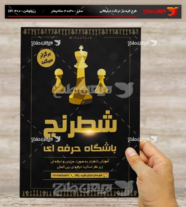 طرح لایه باز تراکت و پوستر تبلیغاتی باشگاه حرفه ای شطرنج