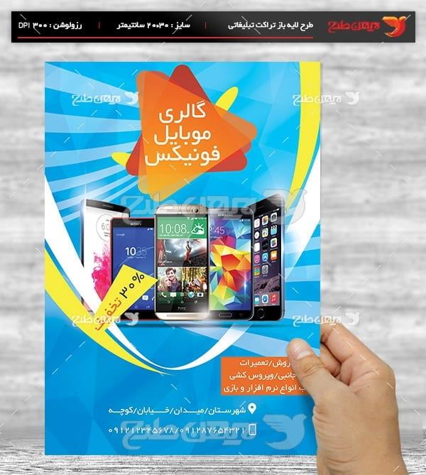 طرح لایه باز تراکت و پوستر تبلیغاتی فروشگاه موبایل