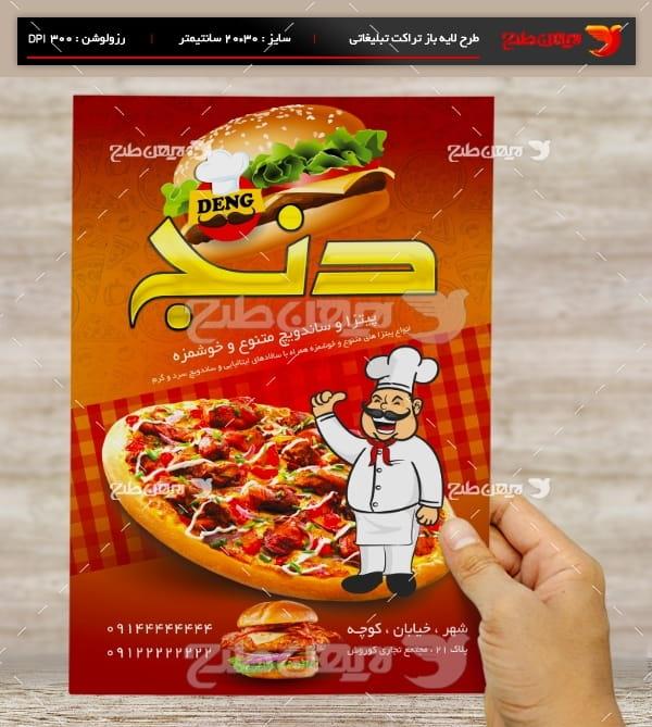طرح لایه باز تراکت و پوستر تبلیغاتی پیتزا و ساندویچ دنج