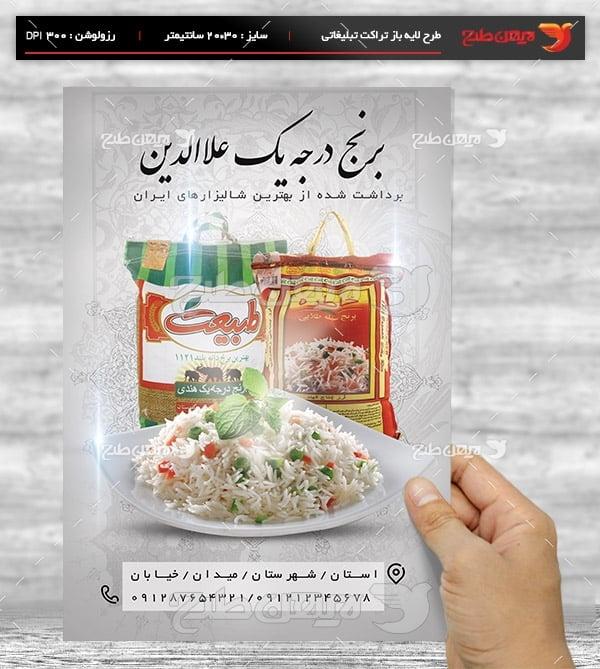 طرح لایه باز تراکت و پوستر تبلیغاتی فروش برنج