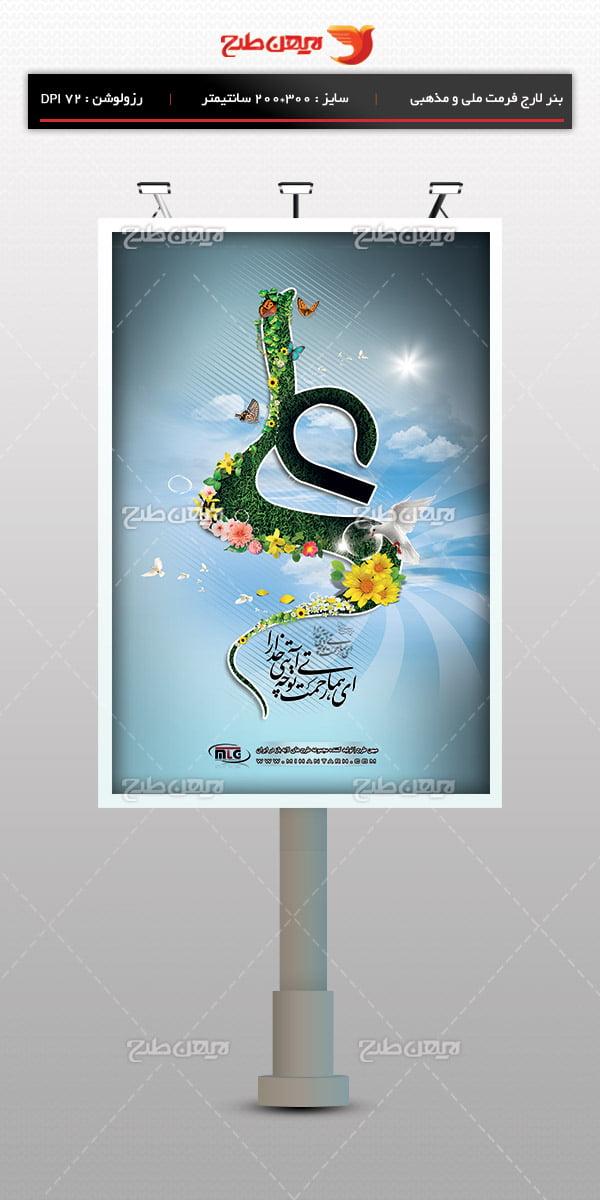 طرح بنر لایه باز ولادت امام علی (ع) و روز پدر 05