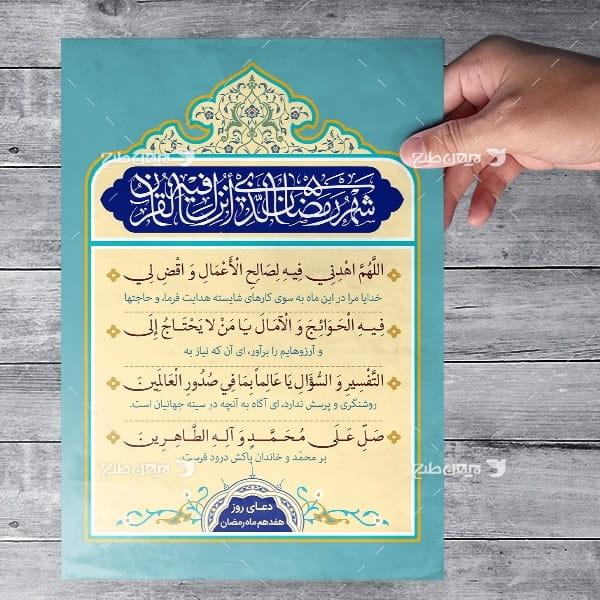 طرح لایه باز دعای روز هفدهم ماه رمضان