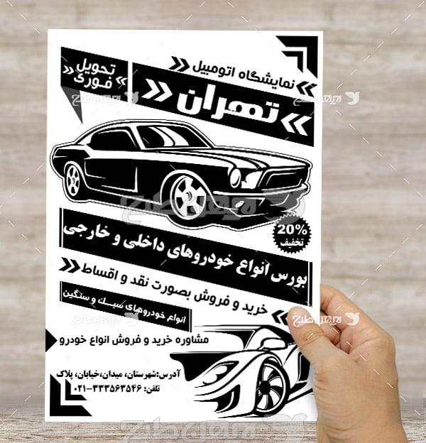 طرح لایه باز تراکت رسیو نماسشگاه اتومبیل تهران