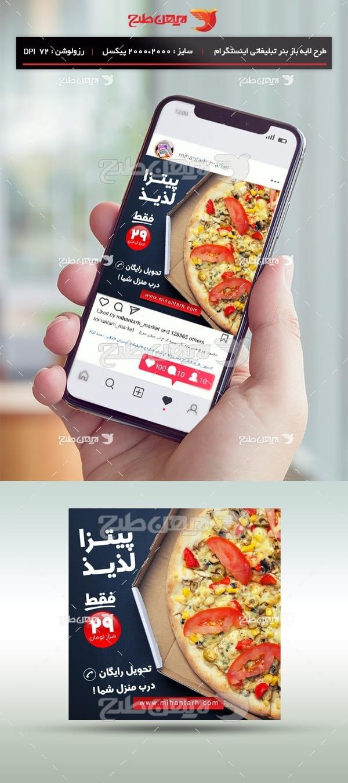 طرح لایه باز بنر شبکه مجازی اینستگرام ویژه فروش پیتزا