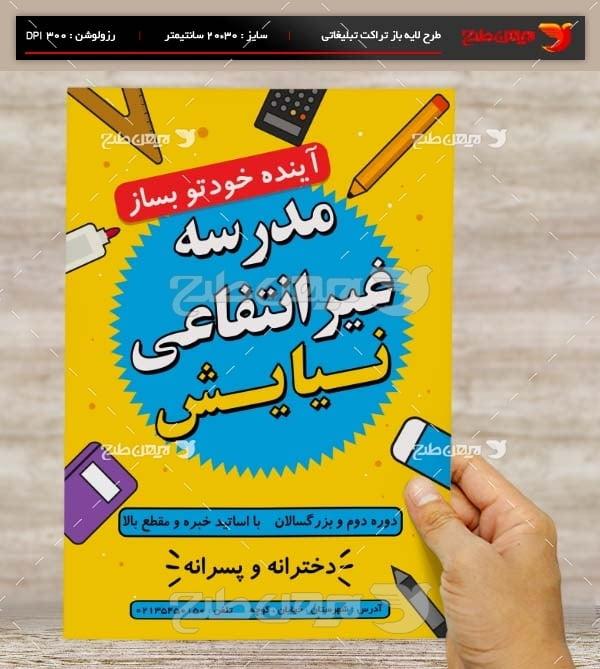 طرح لایه باز پوستر تبلیغاتی مدرسه غیر انتفاعی