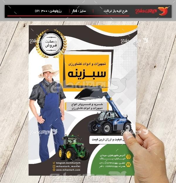 طرح لایه باز تراکت تجهیزات و ادوات کشاورزی سبزینه