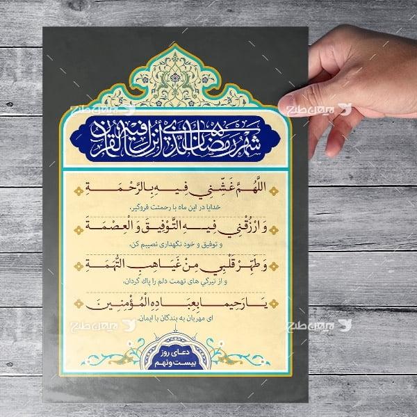 طرح لایه باز دعای روز بیست نهم ماه رمضان