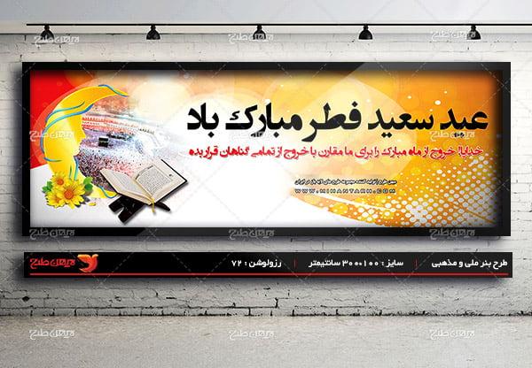 طرح لایه باز بنر تبلیغاتی ویژه عید فطر