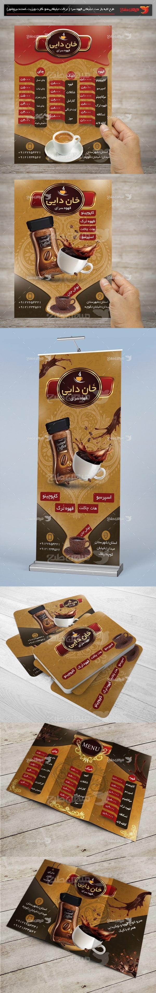 طرح لایه باز ست تبلیغاتی قهوه خانه
