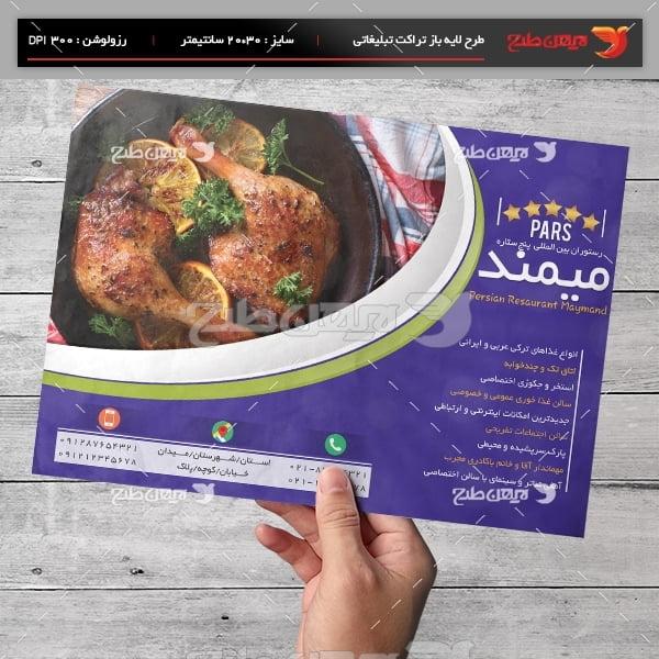 طرح لایه باز پوستر تبلیغاتی رستوران بین المللی پنج ستاره میمند