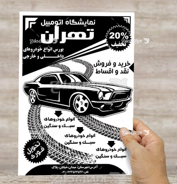 طرح لایه باز تراکت نمایشگاه اتومبیل تهران