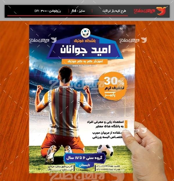 طرح لایه باز پوستر مدرسه فوتبال امید جوانان