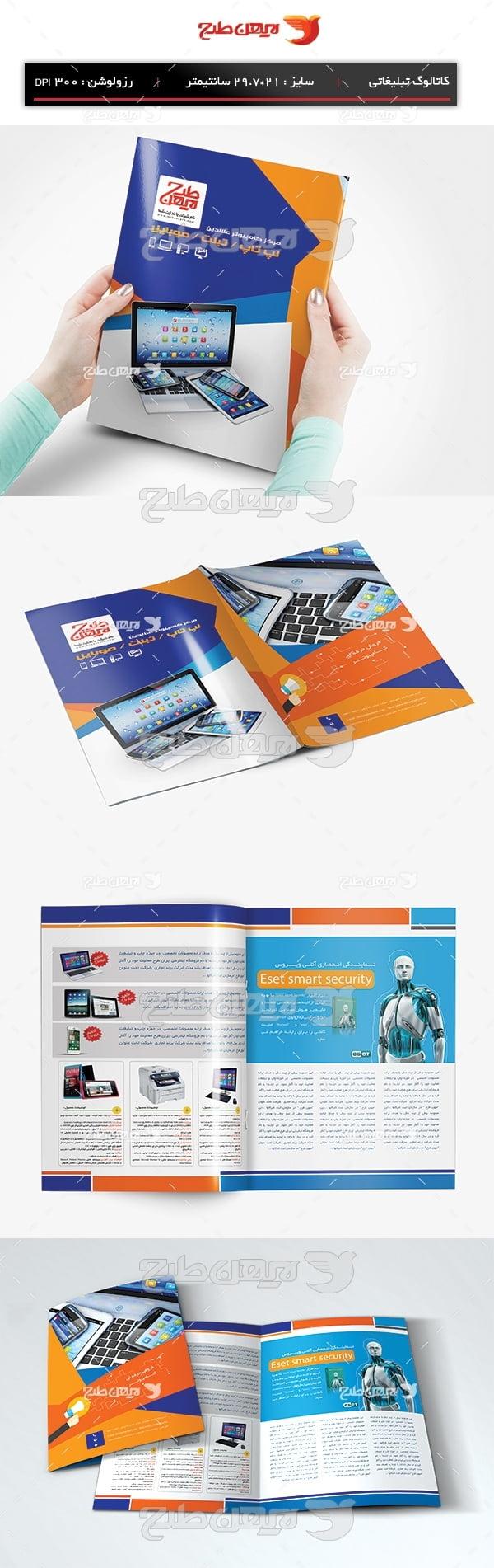 طرح کاتالوگ فروش محصولات کامپیوتر