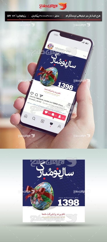طرح لایه باز بنر اینستگرام ویژه عید نوروز