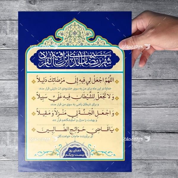 طرح لایه باز دعای روز بیست یکم ماه رمضان