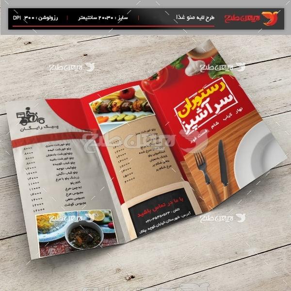 طرح لایه باز تراکت و پوستر تبلیغاتی منوی رستوران