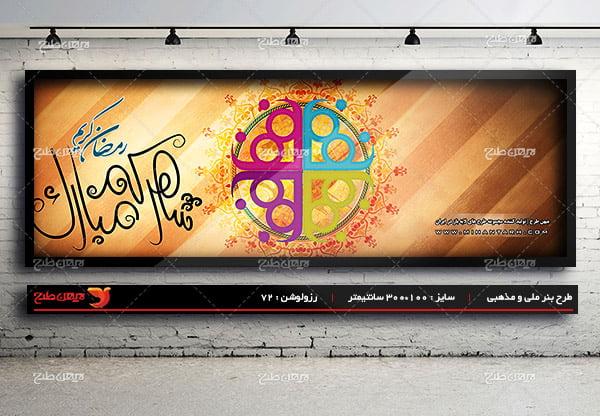 طرح لایه باز بنر تبلیغاتی ویژه ماه رمضان 98