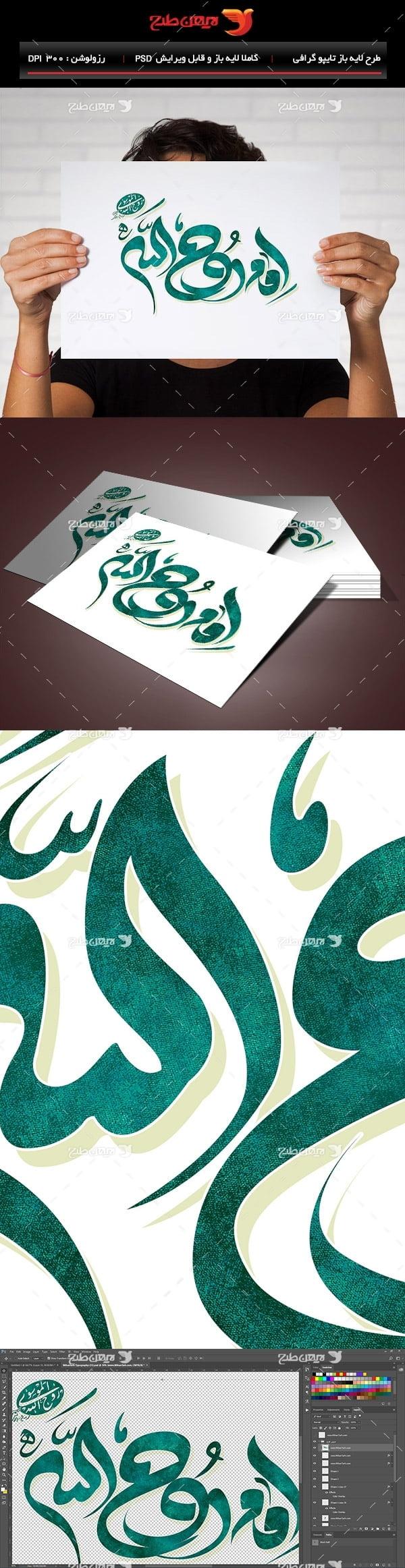 طرح لایه باز تایپوگرافی و خطاطی نام امام روح الله