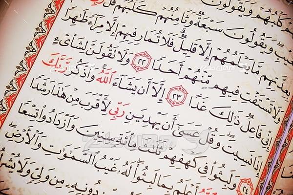 عکس سوره های و آیات قرآن
