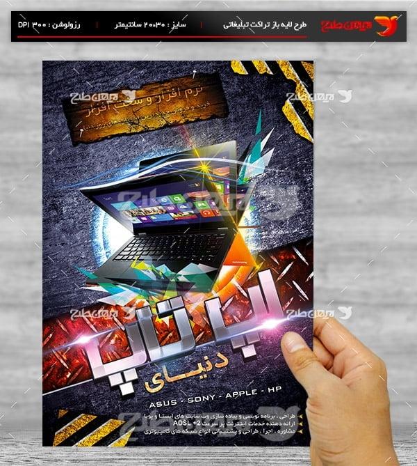 طرح پوستر تبلیغاتی دنیای لپ تاپ