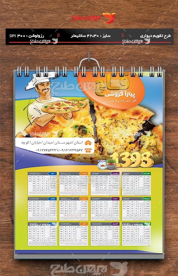 طرح لایه باز تقویم پیتزا و فست فود 1398