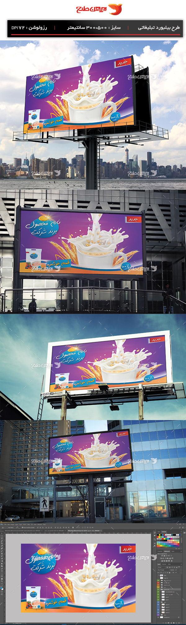 طرح لایه باز بیلبورد تبلیغات ویژه فروش برند مواد غذایی - شیر گندم