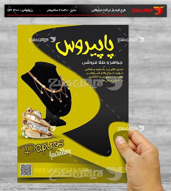 طرح لایه باز پوستر تبلیغاتی جواهر و طلا فروشی پاییروس
