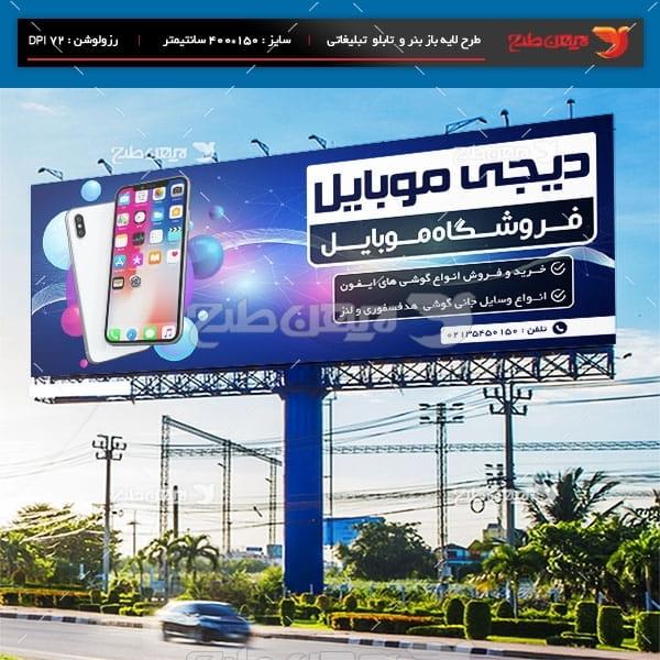 طرح لایه باز بنر تبلیغاتی فروشگاه موبایل