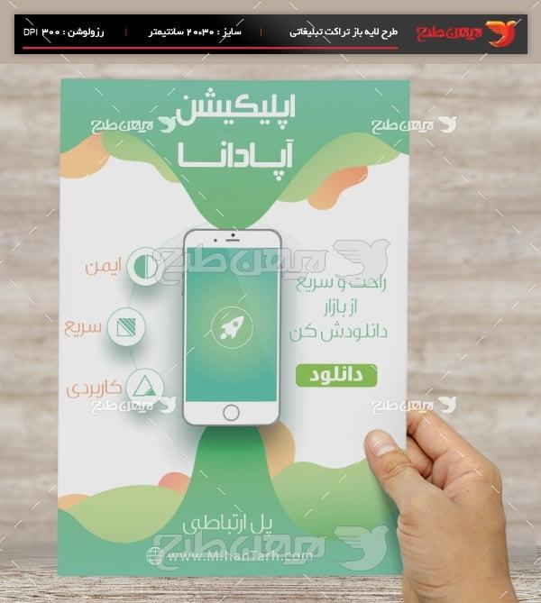 طرح لایه باز پوستر اپلیکیشن موبایل