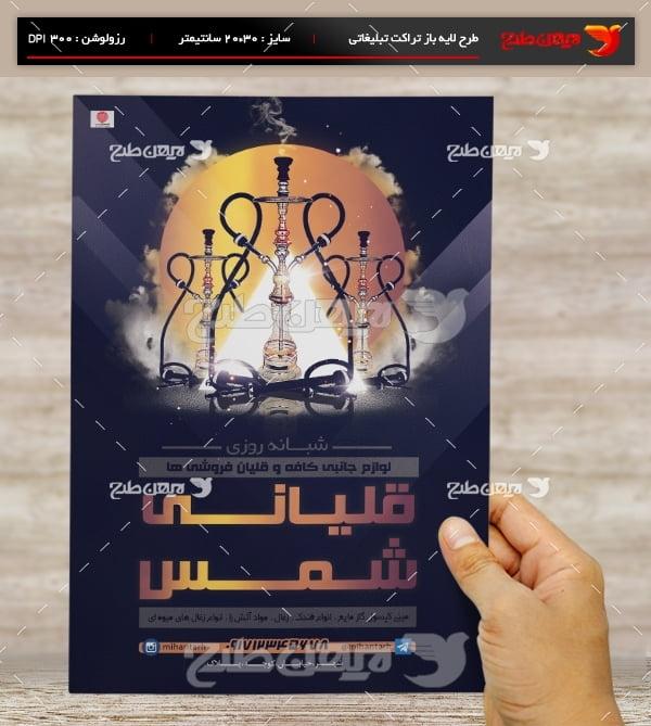 طرح لایه باز تراکت و پوستر تبلیغاتی قلیانی شمس