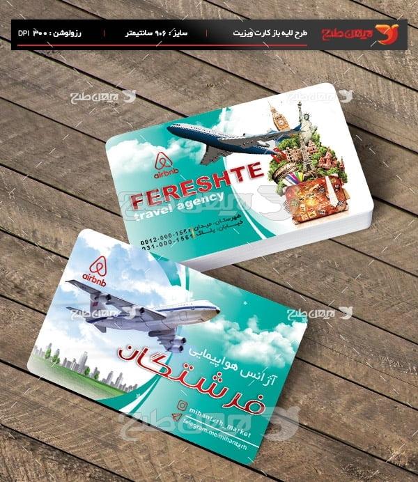 طرح لایه باز کارت ویزیت آژانس مسافرتی و گردشگری