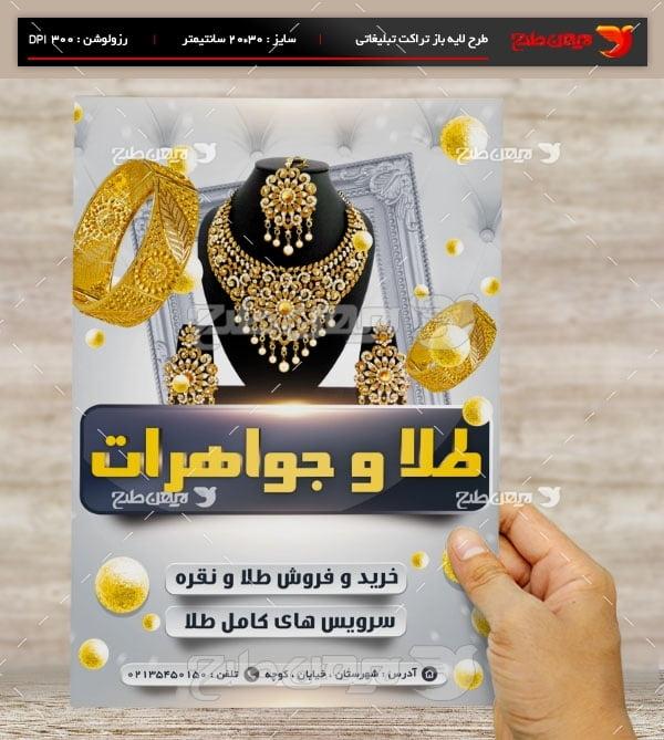 طرح لایه باز پوستر تبلیغاتی طلا و جواهرات
