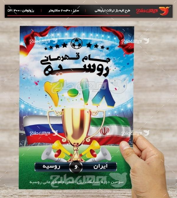 طرح لایه باز تراکت و پوستر تبلیغاتی مسابقات ورزشی فوتبال