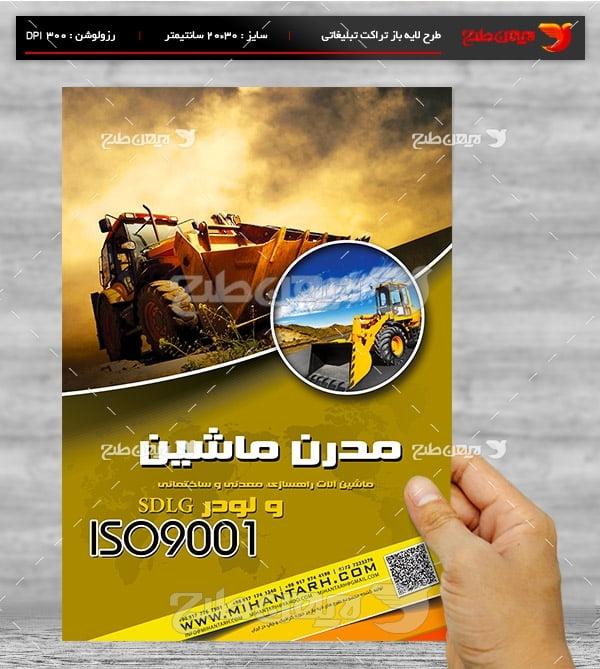 طرح لایه باز پوستر تبلیغاتی ماشین آلات و راهسازی  معدنی و ساختمانی مدرن ماشین