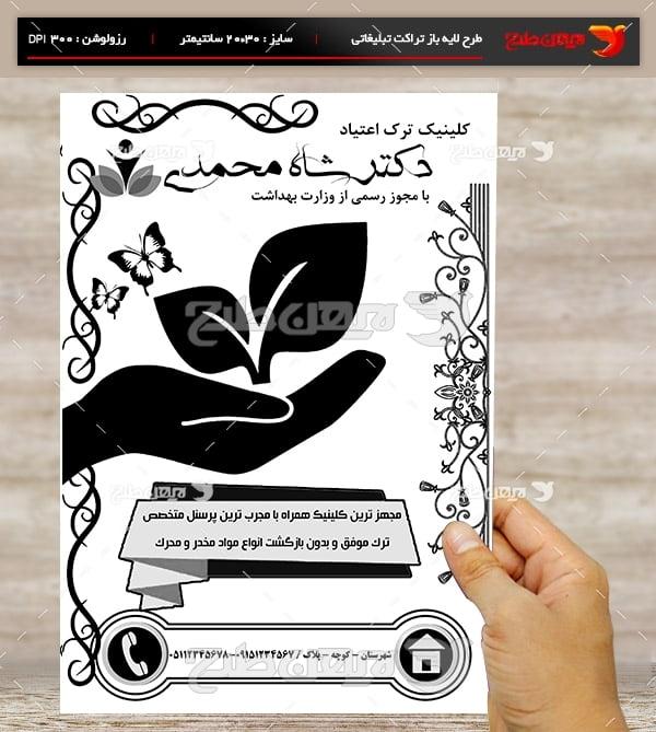طرح لایه باز تراکت ریسو تبلیغاتی مرکز ترک اعتیاد