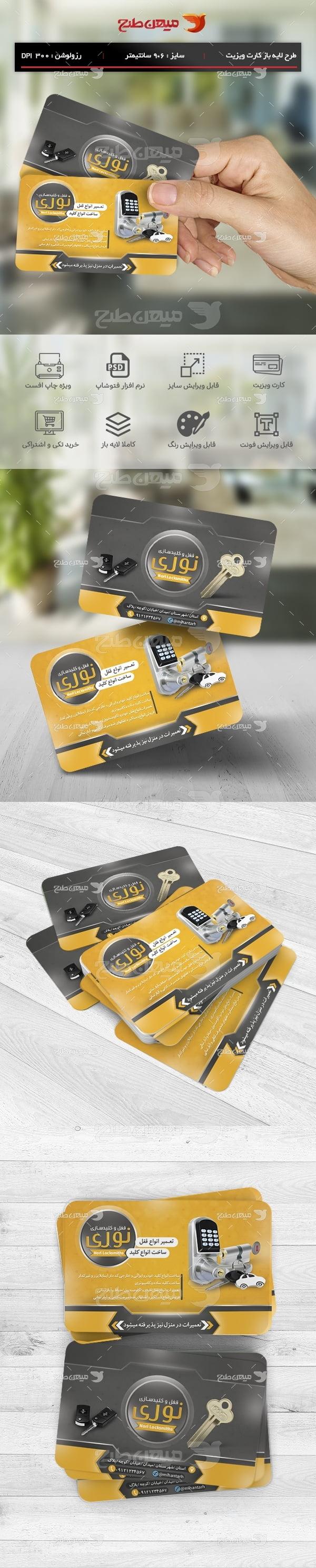 طرح لایه باز کارت ویزیت قفل و کلید سازی
