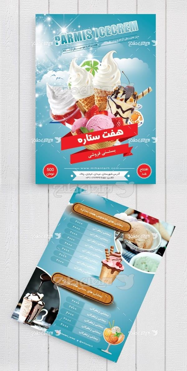 طرح لایه باز بروشور بستنی فروشی هفت ستاره
