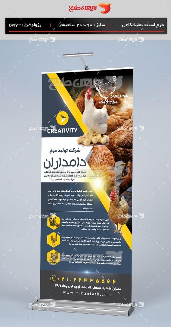 طرح لایه باز استند شرکت تولید مرغ