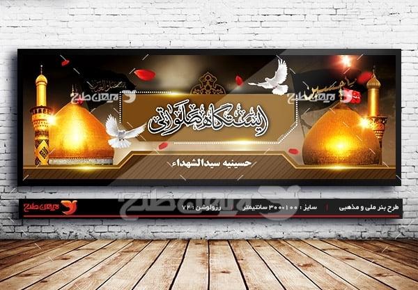 طرح بنر لایه باز ایستگاه صلواتی ویژه ماه محرم و شهادت امام حسین(ع)
