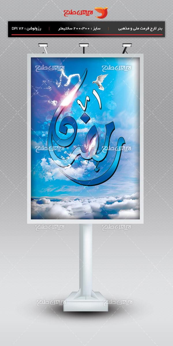طرح لایه باز بنر تبلیغاتی ویژه ماه رمضان ۱