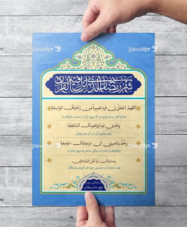 طرح لایه باز دعای روز نهم ماه مبارک رمضان