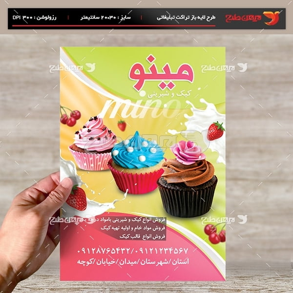 طرح لایه باز تراکت و پوستر تبلیغاتی کیک و شیرینی مینو
