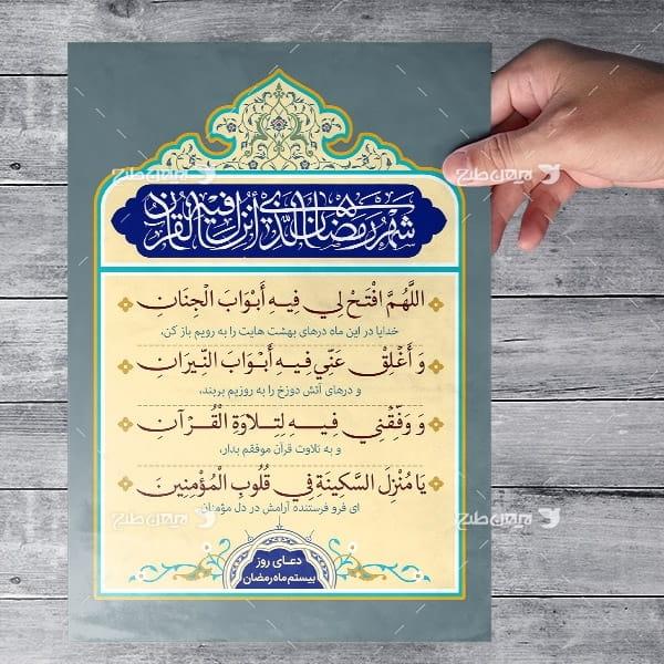طرح لایه باز دعای روز بیست ماه رمضان