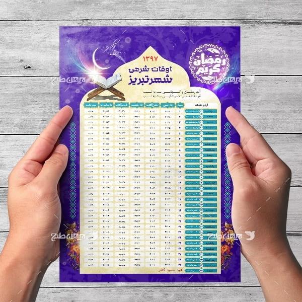 طرح لایه باز پوستر اوقات شرعی ماه رمضان شهر تبریز
