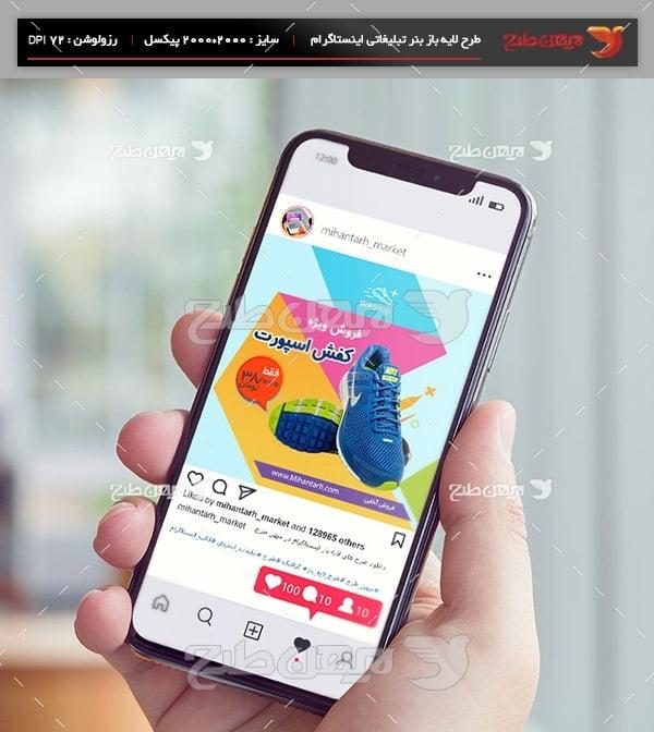 طرح لایه باز بنر تبلیغات اینترنتی اینستگرام فروش کفش