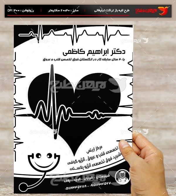 طرح لایه باز تراکت ریسو تبلیغاتی متخصص قلب
