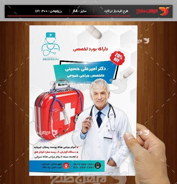 طرح لایه باز پوستر پزشک عمومی