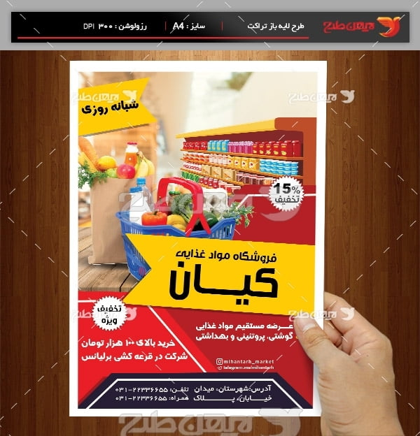 طرح لایه باز پوستر فروشگاه مواد غذایی ،سوپر مارکت و هایپر مارکت