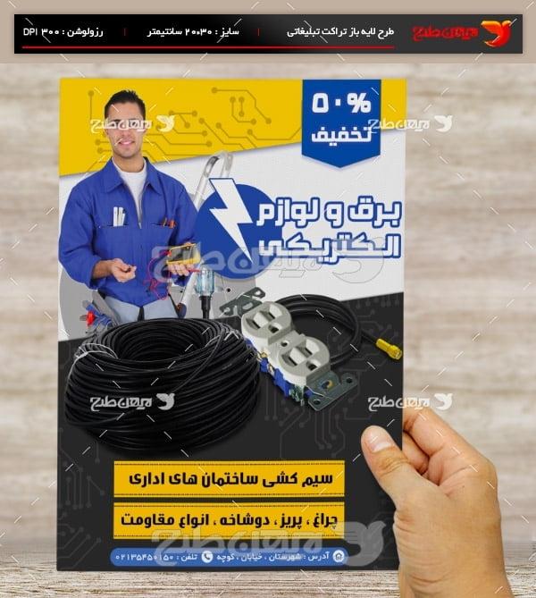 طرح لایه باز پوستر تبلیغاتی برق و لوازم الکتریکی
